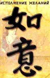 талисманы с знаком инь янь и иероглиф